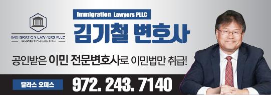 김기철변호사